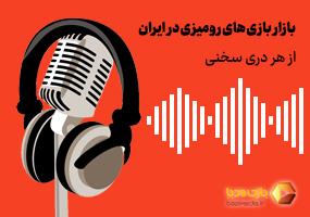 پادکست بازار بازیهای رومیزی در ایران   قسمت اول - از هر دری سخنی