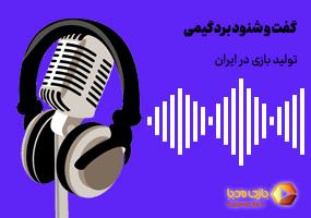 پادکست بازار بازیهای رومیزی در ایران | قسمت دوم - تولید