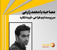 مصاحبه بازی مدیا با محمد زارعی (Mohammad Zareie) | سرپرست تیم طراحی فربود انگاره