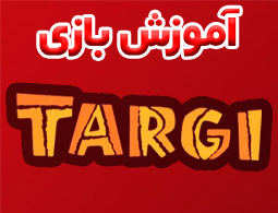 ویدئوی آموزش کامل بازی رومیزی تارگی | TARGI |