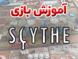 ویدئوی آموزش کامل بازی رومیزی سایث (داس)   SCYTHE  