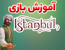 ویدئوی آموزش کامل بازی رومیزی استانبول   ISTANBUL  